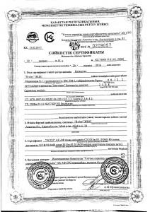 certificate bentonite 2016 March